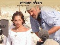 Hochzeit auf den Golanhöhen - Filmplakat mit Clara Khoury und Eran Riklis