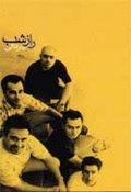 CD-Cover Dare Ghali von Raz-e Shab