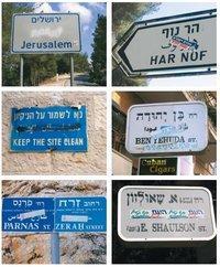 Israelische Straßenschilder, auf denen die arabische Schrift gelöscht oder übermalt wurde; Foto: www.zochrot.org
