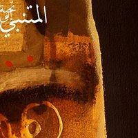 Hommage to al Mutanabi von Rafa Al-Nasiri; &copy www.rafanasiri.com