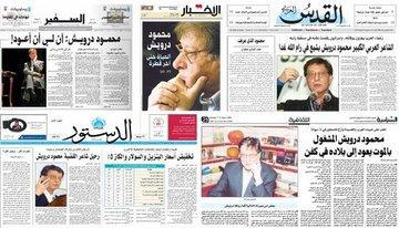 Titelblätter arabischer Zeitungen; Foto: menassat.com