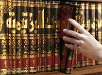 Foto Islamische Enzyklopädie; Foto: picture alliance/dpa