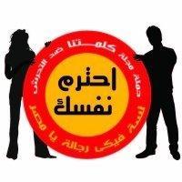 Kampagnenlogo gegen sexuelle Belästigung; Foto: Ägyptisches Zentrum für Frauenrechte