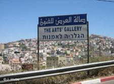 Hinweisschild der Kunstgalerie in Umm El Fahem; Foto: Jürgen Hube