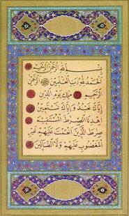 Die erste Sure des Koran 'al-Fatiha' aus einer Koranhandschrift von Hattat Aziz Efendi; Foto: wikipedia.de