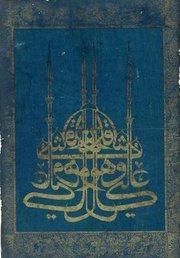 Schriftpaneel (Levha) in Form einer Moschee; Foto: © Linden-Museum Stuttgart, Staatliches Museum für Völkerkunde. Photo: Linden-Museum Stuttgart, Anatol Dreyer
