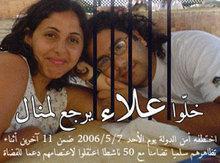 Kampagnenfoto zur Befreiung des Bloggers Alaa Abd el Fatahs; Foto: DW