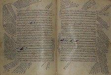 Hadith Al-Nabawi; Quelle: wikimedia Commons
