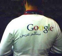 Mann trägt Google-Shirt mit arabischem Schriftzug; Foto: AP