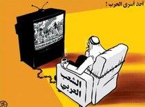 Caricature: a man in chains in front of a TV (image: www.alray.com)
