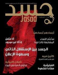 Titelbild des Magazins Jasad; Foto: www.joumanahaddad.com