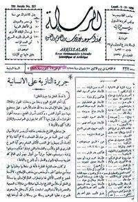 Titelblatt Al-Risala; Foto: Israel Gershoni