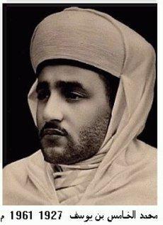 König Mohammad V. von Marokko; Foto: wikipedia