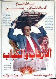 Kinoplakat Al-Irhab wa-l Kebab