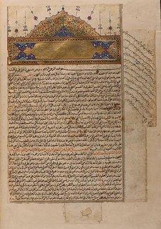 Abschrift von Avicennas Kanon von 1597