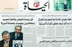 Screenshot einer Al-Hayat-Ausgabe