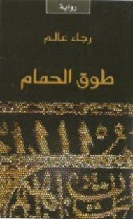 Buchcover Das Halsband der Taube von Raja Alem