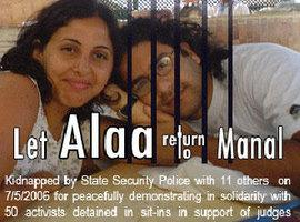 Kampagne zur Freilassung Abdel Fattahs und Manals aus dem Jahr 2006; Foto: DW