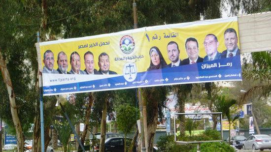 Wahlplakat der Freiheits- und Gerechtigkeitspartei (FJP); Foto: DW