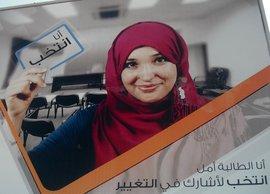 Aufruf an libysche Studenten zur Wahl der Nationalversammlung; Foto: DW