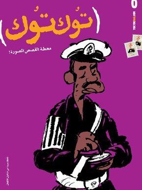 Cover des Comic-Magazins TokTok aus Ägypten; Foto: Hesham Ali