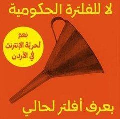 Jordanische Online-Kampagne für die Freiheit im Internet; Foto. © Babelmed 2012