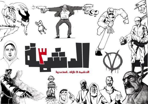 Cover Ägyptischer Comic-Band El-Doshma