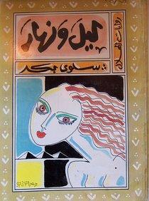 Buchcover Salwa Bakr: Nacht und Tag