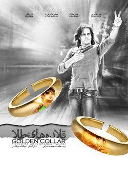 The Golden Collar; Filmplakat