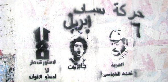 Graffitis von Gegnern der Verfassung; Foto: Nael Eltoukhy/DW