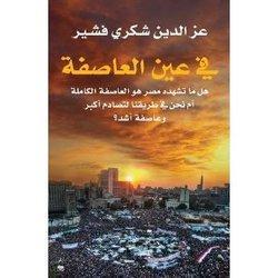 Buchcover 'Im Auge des Sturms' von Ezeddine Choukri Fishere, copyright: Bloomsbury Qatar Foundation Publishing (Mai 2012)