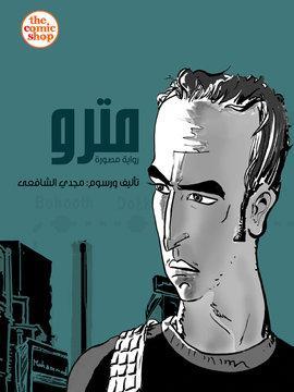 Cover der Graphic Novel 'Metro'; Foto: © The Comic Shop