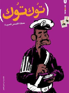 Cover des Comicmagazins TokTok aus Ägypten; Foto: Hesham Ali/Tok Tok Magazine