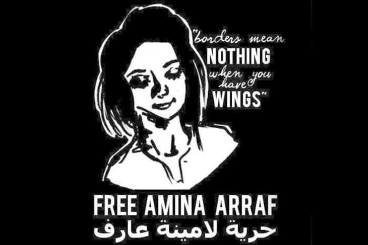 Screenshot Amina Arrafs Webseite