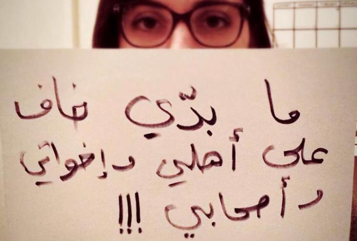 """Foto mit Nachricht in libanesischem Dialekt auf Facebook in der """"Ich bin kein Märtyrer""""-Gruppe; Foto: Facebook-Gruppe/ I am NOT a martyr"""
