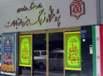 The Ministry of Culture and Islamic Guidance, Ershad, in Tehran (photo: www.ric.ir)