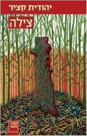 Buchcover der Familiensaga von Judith Katzir