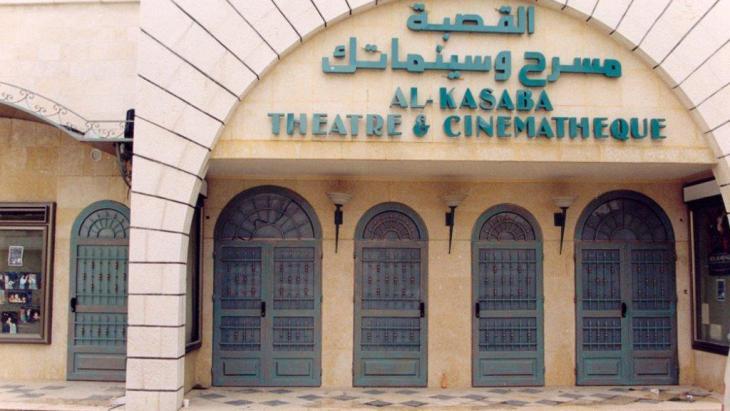 Al-Kasaba Theater, Kino und Schauspielschule in Ramallah; Foto: DW/Ulrike Schleicher
