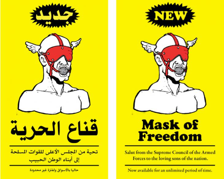 "Ganzeers Doppelsticker ""Mask of Freedom"""