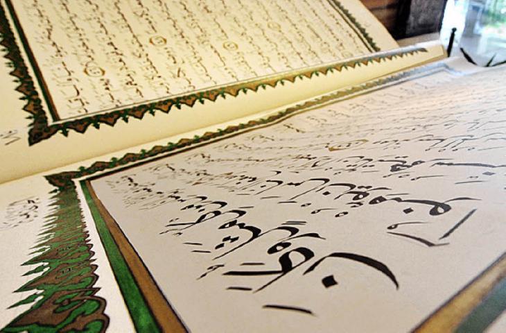 Der Koran; Foto: AFP
