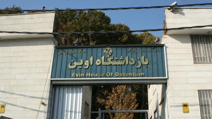 Tehran's infamous Evin Prison (photo: FF)