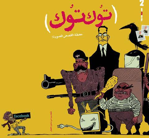Comic Tok Tok 2 von Mohammed Shenawy