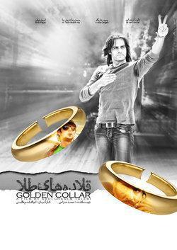 """Kinoplakat """"The Golden Collars"""""""