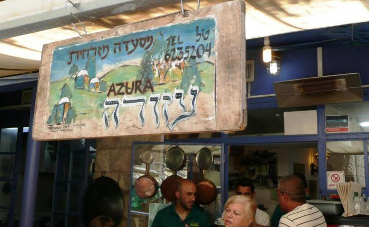 "Das Restaurant ""Azura"" in West-Jerusalem; Foto: The iCenter for israel education"