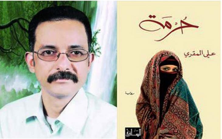 رواية حرمة للكاتب اليمني علي المقري yemenakhbar.com