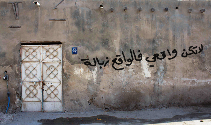"""Graffiti on the wall of a Syrian refugee camp: """"Don't be realistic: reality is a huge rubbish dump!"""" (photo: unknown)"""
