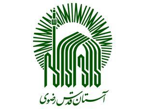 "Logo Stiftung ""Astan-e Qods-e Razavi""; Quelle: wikipedia"