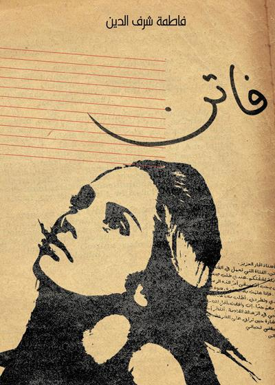 "Cover of Sharafeddine's ""Faten"" (The Servant), published by Kalimat Publishing & Distribution"