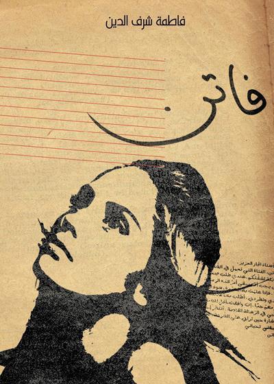 """Arabisches Buchcover Sharafeddines Roman """"Faten"""" im Verlag Kalimat Publishing & Distribution"""
