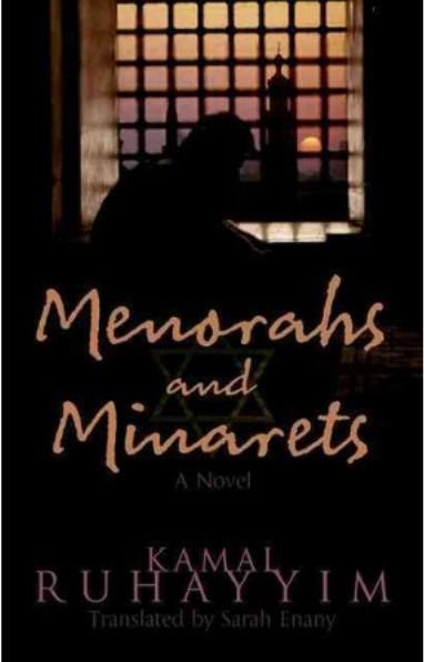 "Buchcover ""Menorahs and Minarets"" von Kamal Ruhayyim"